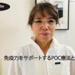 POC療法について【動画】